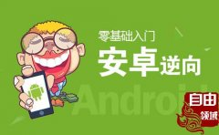 Android教程 零基础入门Android(安卓)逆向